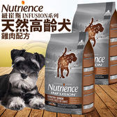 【培菓平價寵物網】(送刮刮卡*3張)Nutrience紐崔斯》INFUSION天然糧高齡體控犬-雞肉狗糧-10kg