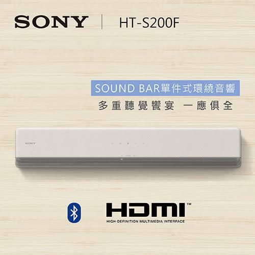 【滿1件再折 24期免息】SONY HT-S200F SOUNDBAR 2.1聲道單件式環繞音響聲霸