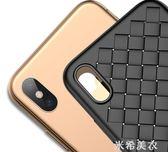 iphoneX手機殼蘋果Xs Max保護套新款10矽膠超薄iphone x蘋果x防摔編織ipx潮男潮牌iphone Xs全包 米希美衣