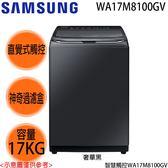 【SAMSUNG三星】17KG變頻洗衣機 WA17M8100GV