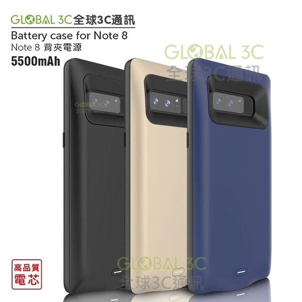 三星 NOTE 8 可充電保護殼 5500mAh 電池 背夾電源 背夾電池 行動電源 背蓋電池 背蓋充