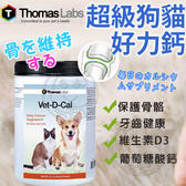 【培菓平價寵物網】美國湯瑪士THOMAS》超級狗貓好力鈣16oz