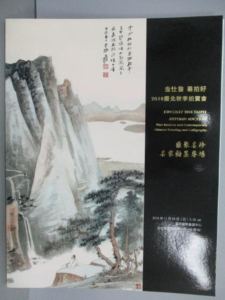 【書寶二手書T6/收藏_PMP】Kingsley 2018 Taipei Autumn Auction_Fine Mod