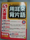 【書寶二手書T5/語言學習_NDT】用耳朵背片語(1書+1MP3)_張芷華、蔣志榆