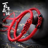 紅線情侶紅線手鍊一對本命年男女款簡約轉運珠紅線編織同心結瑪瑙手串【全館85折】