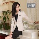 美之札[8X108-PF]單色一粒扣流線領簡約長袖西裝外套(不含胸針)