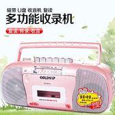 錄音機 播放機錄音機復讀機英語教學用磁帶復讀機U盤磁帶轉錄卡式老式磁帶 MKS薇薇