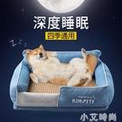 狗窩夏天涼窩四季通用可拆洗小型犬泰迪柯基寵物床夏季狗涼席貓窩NMS【小艾新品】