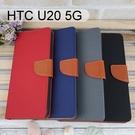 牛仔皮套 HTC U20 5G (6.8吋)
