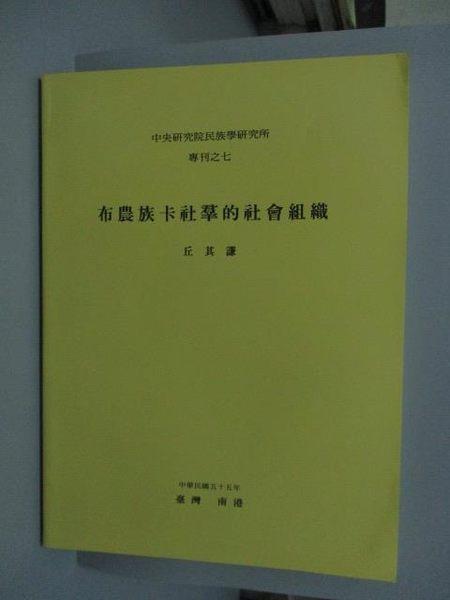 【書寶二手書T3/大學社科_QLB】布農族卡社群的社會組織_民88