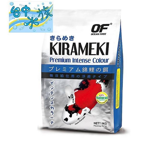 {台中水族}新加坡 仟湖Intense Colour   高級錦鯉飼料 /增豔1kg -大顆粒 特價
