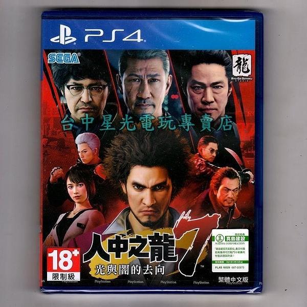 【PS4原版片 可刷卡】 人中之龍7 光與闇的去向 中文版全新品【台中星光電玩】