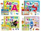兒童有聲書-忍者兔ㄅㄆㄇ/ABC/認知雙語/趣味鋼琴雙語有聲書~有聲學習書~幼福文化~EMMA商城