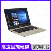 華碩 ASUS S410UN-0031A8250U 金【i5 8250/14吋/NV MX150 2G/固態硬碟/Win10/Buy3c奇展】S410
