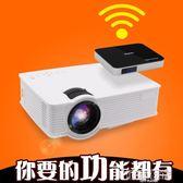 投影儀 投影儀家用wifi無線迷你小型高清安卓蘋果智慧手機投影機無屏電視 JD 下標免運