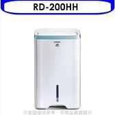 日立【RD-200HH】10公升/日HEPA濾網除濕機