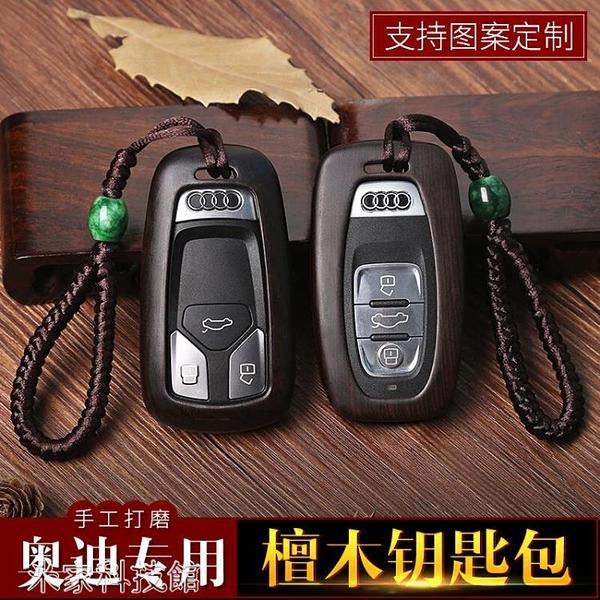 鑰匙套 專用2021奧迪A6L鑰匙套q5L/Q7/A5/A8/A7新款a4l檀木車鑰匙殼扣包 米家