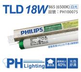 (25入)PHILIPS飛利浦 TLD 18W 59cm 865 晝白光 三波長T8日光燈管 _PH100075