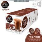 【雀巢 Nestle】雀巢 DOLCE GUSTO 巧克力歐蕾膠囊16顆入*3