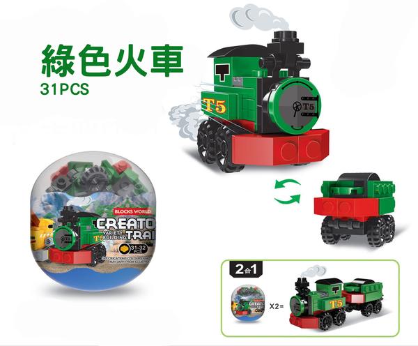 ⭐星星小舖⭐ 台灣出貨 扭蛋火車 火車總動員 扭蛋積木 小火車 積木火車 扭蛋玩具【PZ205】