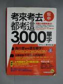 【書寶二手書T5/語言學習_ZJU】考來考去都是這3000單字_蔣志榆_附光碟
