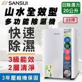 SANSUI山水 全效型多功能除濕機SD20
