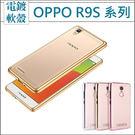 OPPO R9S R9S Plus 電鍍軟殼 軟殼 手機殼 保護殼 透明殼 電鍍邊 全包 手機軟殼