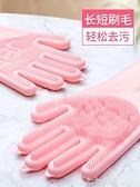 洗碗手套膠皮女防水廚房家用家務清潔耐用型魔術硅膠夏季刷碗神器