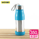 【VICTORY】炫彩不鏽鋼保溫杯-350ml #1133012