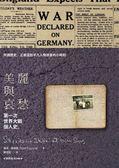 (二手書)美麗與哀愁:第一次世界大戰個人史
