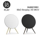 【期間限定】B&O Beoplay A9 MKIV 第4代 無線藍芽喇叭 尊爵黑 / 皓月白
