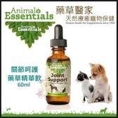 *KING WANG*Animal Essentials藥草醫家天然療癒寵物保健-關節呵護 藥草精華飲60ml 犬貓適用