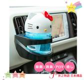 【京之物語】現貨 Sanrio HELLO KITTY 家居汽車兩用空氣淨化機 附三罐薰香