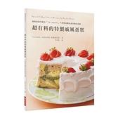 超有料的特製戚風蛋糕