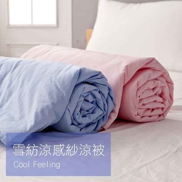 涼被 / 雙人【雪紡涼感紗涼被-兩色可選】天然材質柔順纖維 吸濕排汗 戀家小舖台灣製