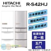 限區配送+基本安裝*HITACHI日立407公升日本原裝五門電冰箱RS42HJ