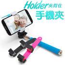 Holder 矽膠手機夾 手機背夾 自拍手機夾 (1/4螺紋) 通用型雲台螺絲架 ((隨機出貨))