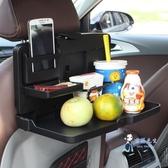 車載餐盤 汽車用餐盤多功能車載後座餐台固定置物茶杯水杯架車內可摺疊餐桌T