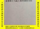 二手書博民逛書店罕見常熟招工退工預警調查分析Y247279