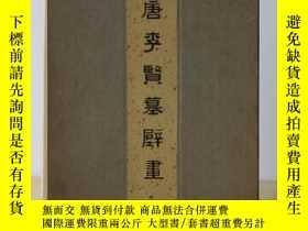 二手書博民逛書店1974罕見年 唐李賢墓壁畫 The Murals Of Li Hsien s Tomb Of T Ang Dyn