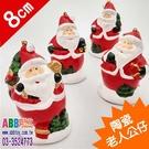 Z0229_陶瓷聖誕老人公仔_8cm#聖誕派對佈置氣球窗貼壁貼彩條拉旗掛飾吊飾