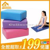 ✤宜家✤環保瑜伽磚瑜珈枕瑜伽輔助用品高密度EVA 健身磚