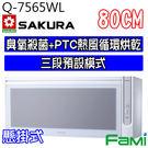 【fami】櫻花 懸掛式烘碗機 Q 7565 WL (80CM) 臭氧殺菌 烘碗機 (白色)