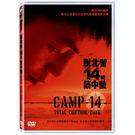 脫北者第14號集中營DVD