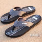拖鞋男士人字拖鞋夏季透氣學生涼拖夾腳防滑沙灘涼鞋潮流(1件免運)