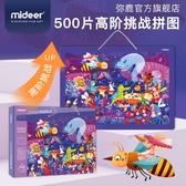 mideer彌鹿500片兒童拼圖熊船長的化裝舞會益智力趣味玩具男女孩