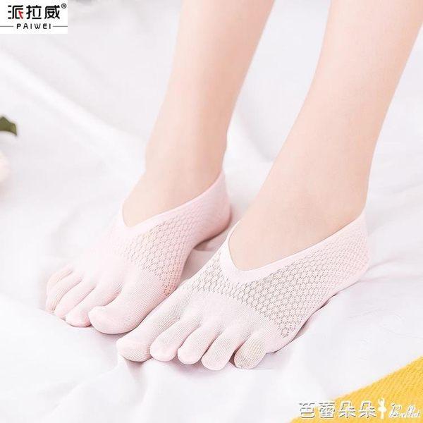 五指襪女 5雙裝夏季網眼五指襪女隱形襪船襪薄絲襪防勾絲天鵝絨硅膠防掉跟 芭蕾朵朵