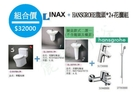 【麗室衛浴】殺很大 日本INAX 單體馬桶+臉盆+HANSGROHE龍頭*2+花灑組