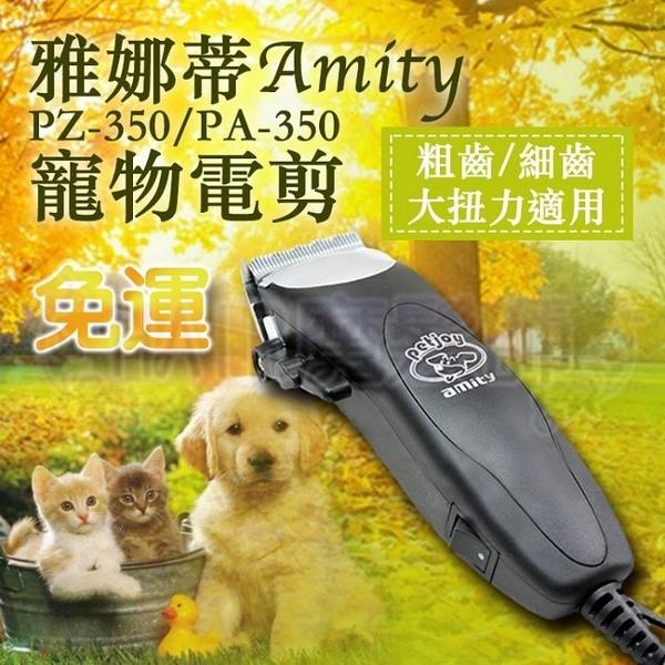 (免運)雅娜蒂Amity PZ-350粗齒/PA-350細齒 美髮電剪推剪/寵物電剪/寵物美容/剃刀 電剪刀理髮剪髮器