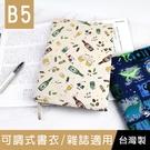 【網路/直營門市限定】珠友SC-01806 B5/18K台灣花布多功能可調式書衣書皮書套雜誌適用-06台味啤酒
